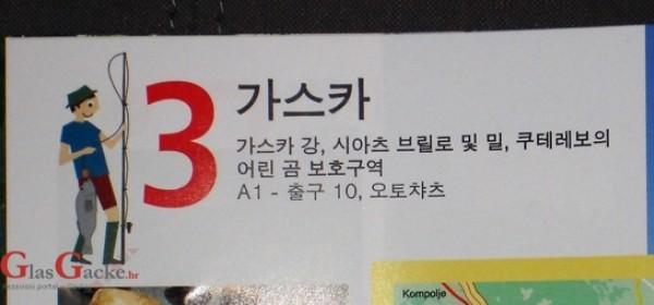 Koreanci najbrojniji gosti - turistička brošura na koreanskomu