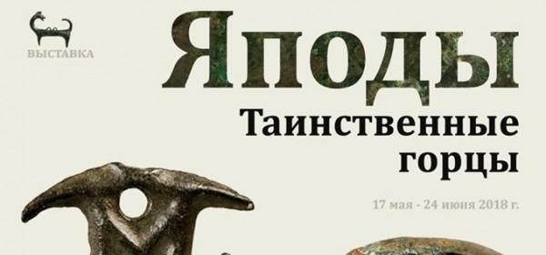 Odoše Japodi za Rusiju